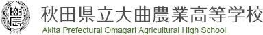 秋田県立大曲農業高等学校